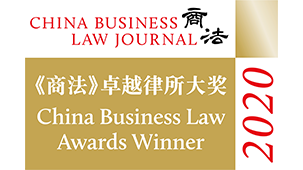 China Business Law Awards 2020 – winner in the category for aviation